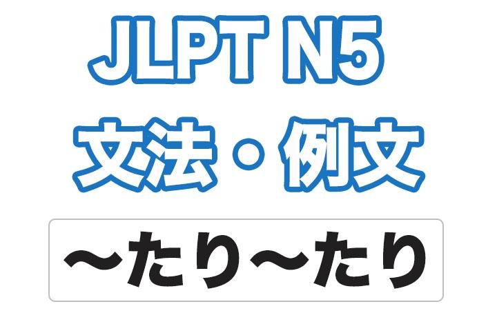 日本語文型:〜たり〜たり