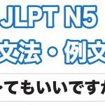 【JLPT N5】文法・例文:〜てもいいですか