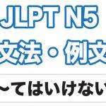 【JLPT N5】文法・例文:〜てはいけない