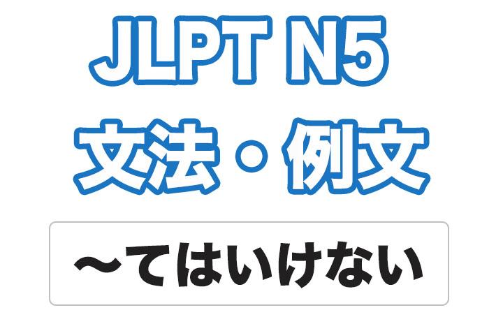日本語文型:〜てはいけない