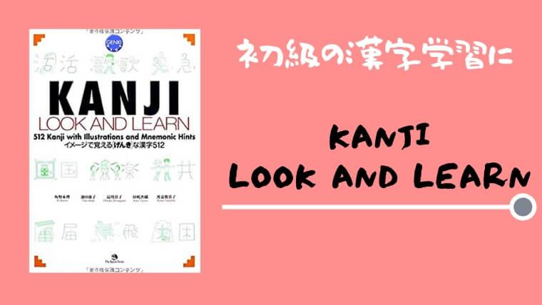 【書籍紹介】KANJI LOOK AND LEARN【初級から初中級の漢字学習におすすめ】