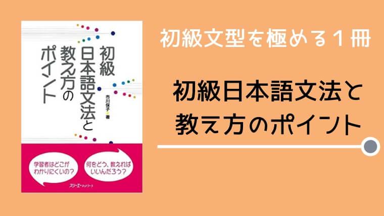 【書籍紹介】初級日本語文法と教え方のポイント【初級文型はこれで完璧】