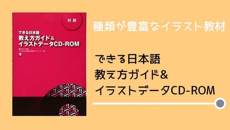 【書籍紹介】できる日本語 教え方ガイド&イラストデータCD-ROM