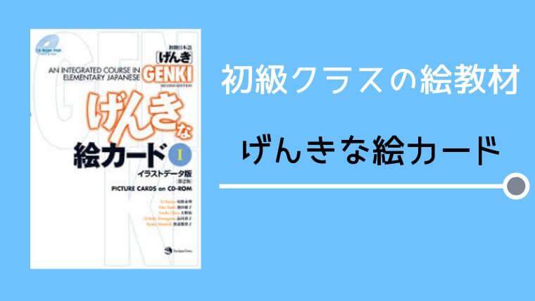 【書籍紹介】げんきな絵カード:みんなの日本語を使っている先生にもおすすめ