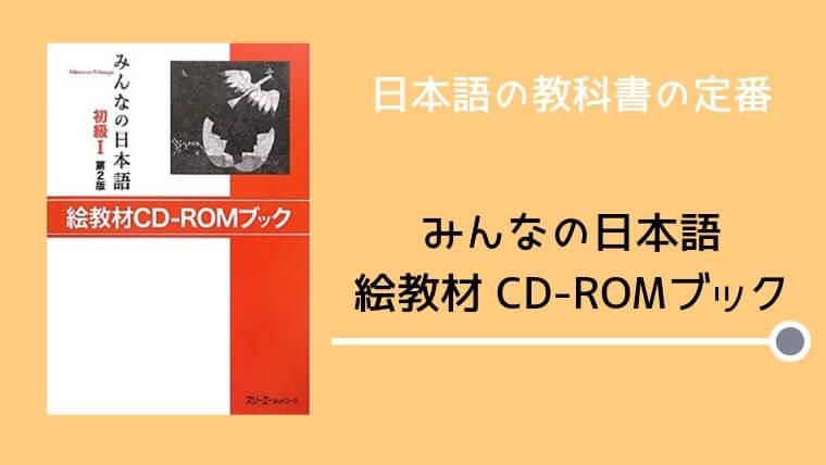 【書籍紹介】みんなの日本語 絵教材CD-ROMブック