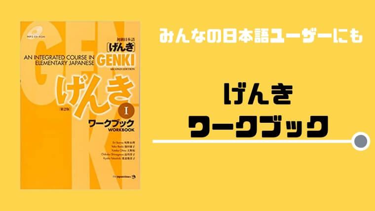 【書籍紹介】げんき ワークブック:みんなの日本語ユーザーにもおすすめ!