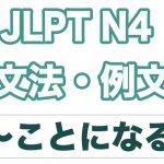 【JLPT N4】文法・例文:〜ことになる