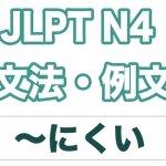 【JLPT N4】文法・例文:〜にくい