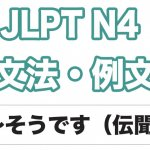 【JLPT N4】文法・例文:〜そうです(伝聞)