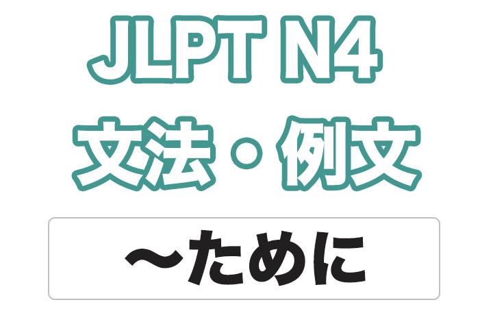 【JLPT N4】文法・例文:〜ために