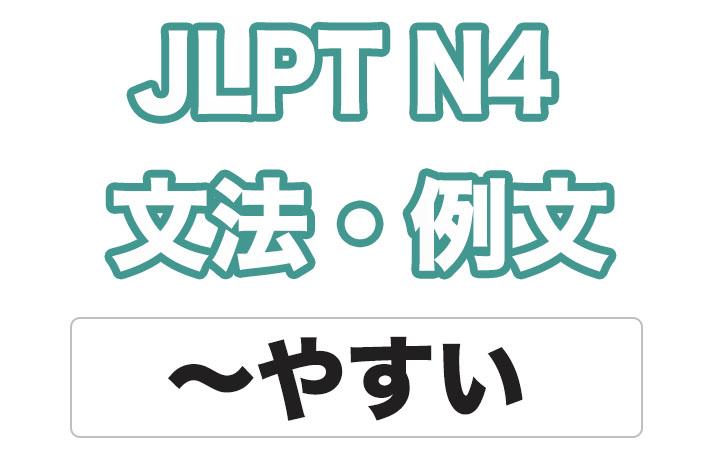 【JLPT N4】文法・例文:〜やすい