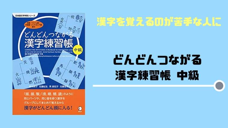 【書籍紹介】どんどんつながる漢字練習帳 中級【JLPT N3の漢字教材におすすめ】