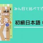【書籍紹介】げんき 初級日本語:「みん日」と比べてどうなの?
