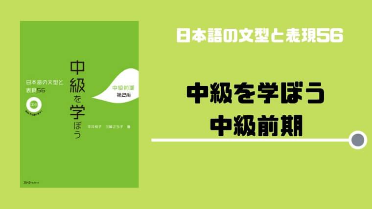 【書籍紹介】中級へ学ぼう 中級前期(第2版):第1版との変更点は?
