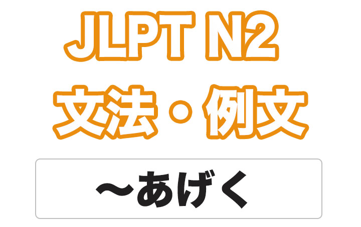 【JLPT N2】文法・例文:〜あげく