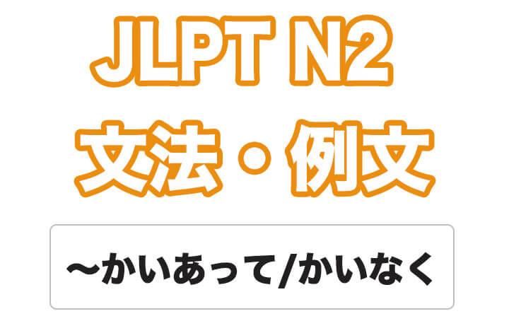 日本語文型:〜かいあって/かいもなく