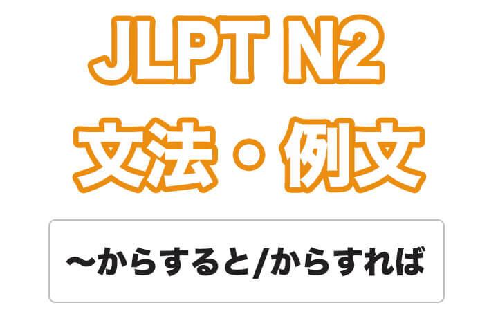 日本語文型:〜からすると