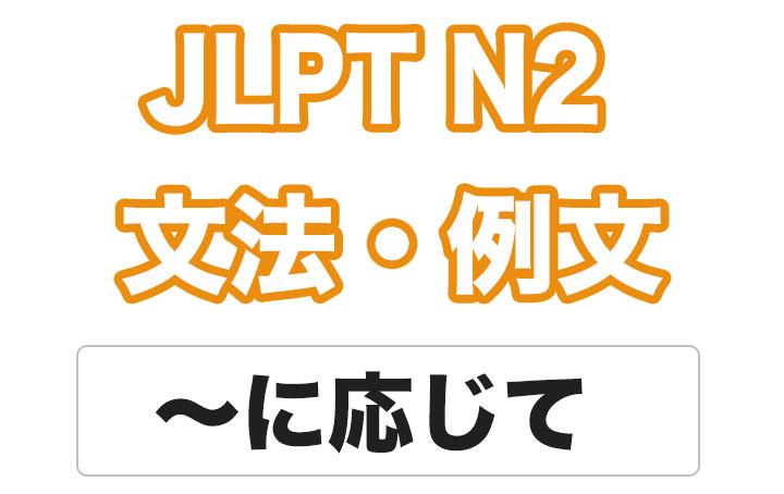 日本語文型:〜に応じて