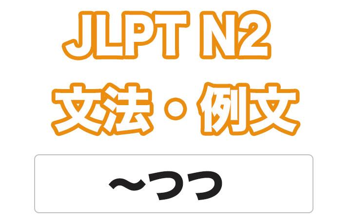 日本語文型:〜つつ