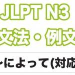 【JLPT N3】文法・例文:〜によって(対応)