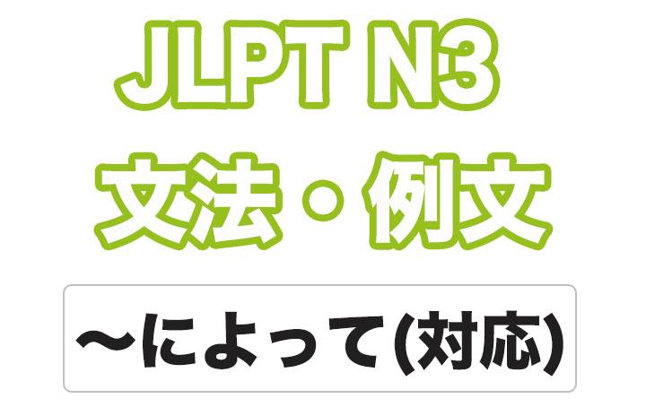 日本語文型:〜によって