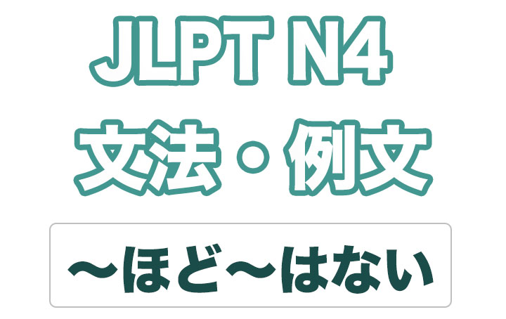 【JLPT N4】文法・例文:〜ほど〜はない(比較)