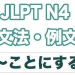【JLPT N4】文法・例文:〜ことにする