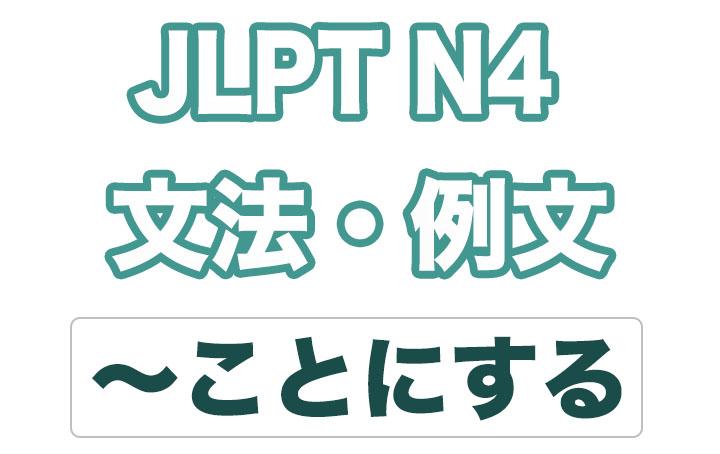 日本語文型:ことにする