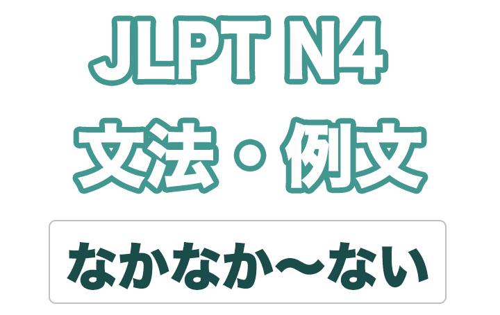 【JLPT N4】文法・例文:なかなか〜ない