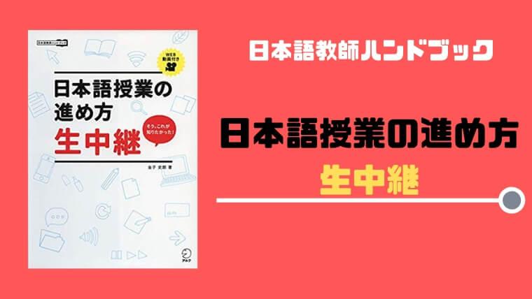 【書籍紹介】日本語授業の進め方 生中継:新米日本語教師におすすめ