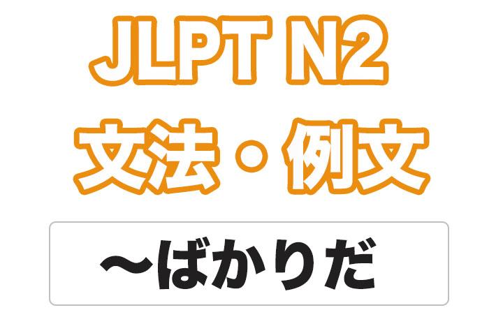 日本語文型:〜ばかりだ