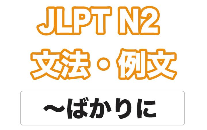 【JLPT N2】文法・例文: 〜ばかりに