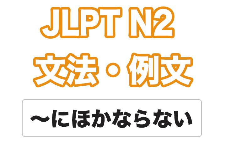 日本語文型:〜ほかならない