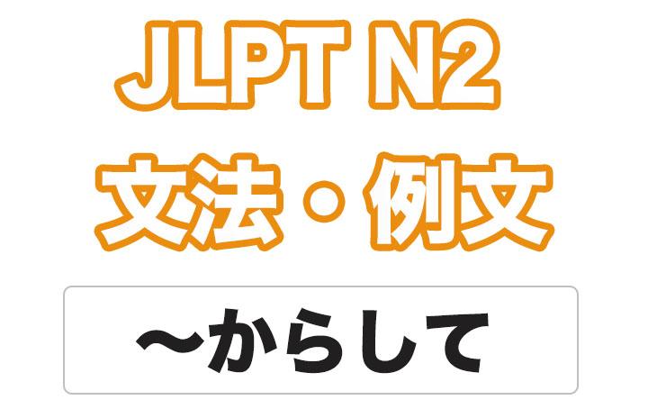 【JLPT N2】文法・例文:〜からして
