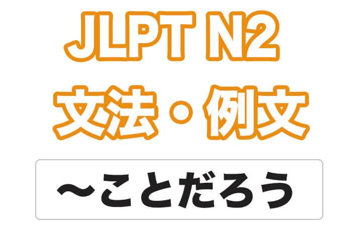 日本語文型:〜ことだろう