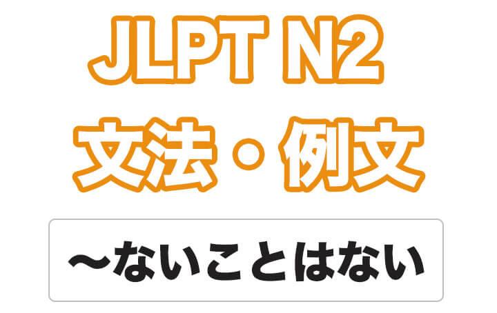 日本語文型:〜ないことはない