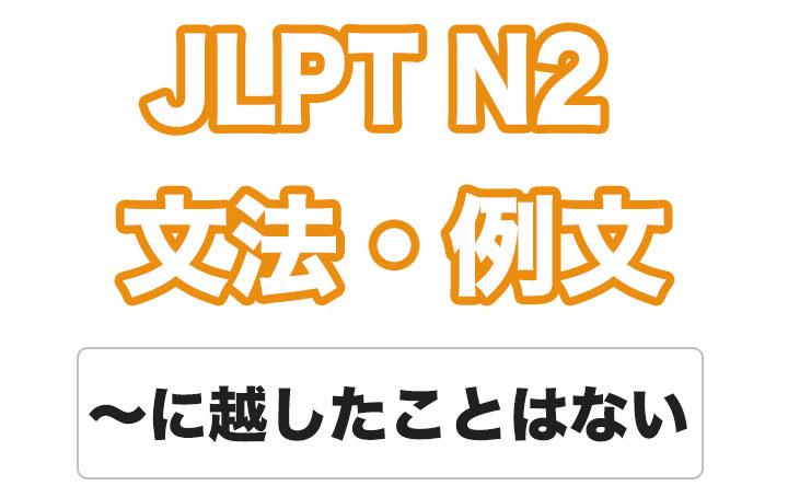 日本語文型:〜に越したことはない