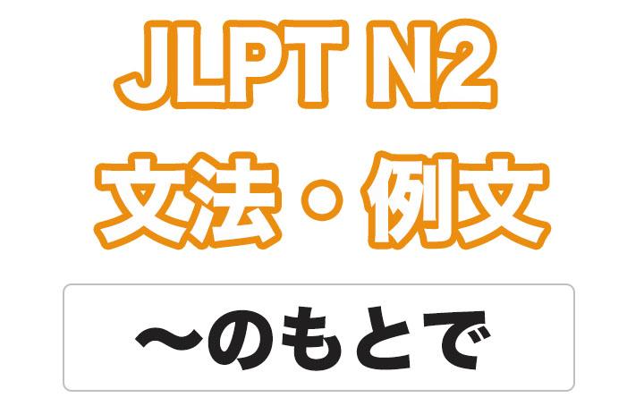 【JLPT N2】文法・例文:〜のもとで