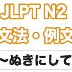 【JLPT N2】文法・例文:ことなく