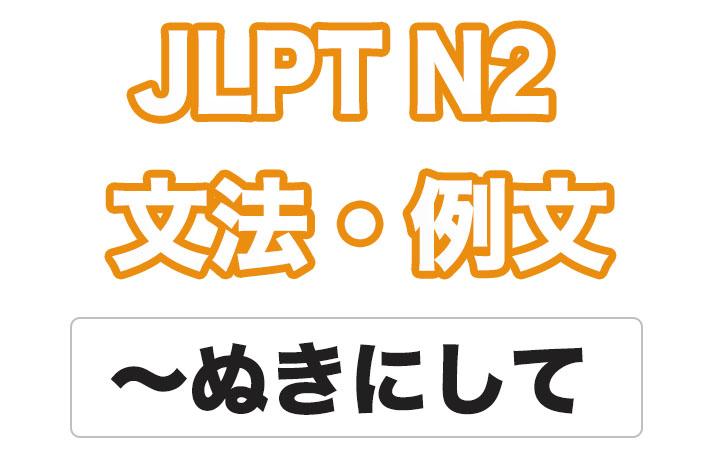 日本語文型:〜ぬきにして