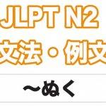【JLPT N2】文法・例文:〜ぬく