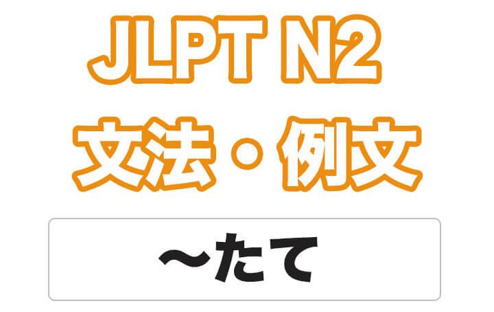 日本語文法:〜たて