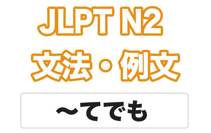 日本語文型:〜てでも