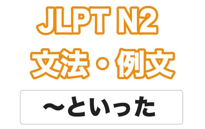 日本語文法:〜といった