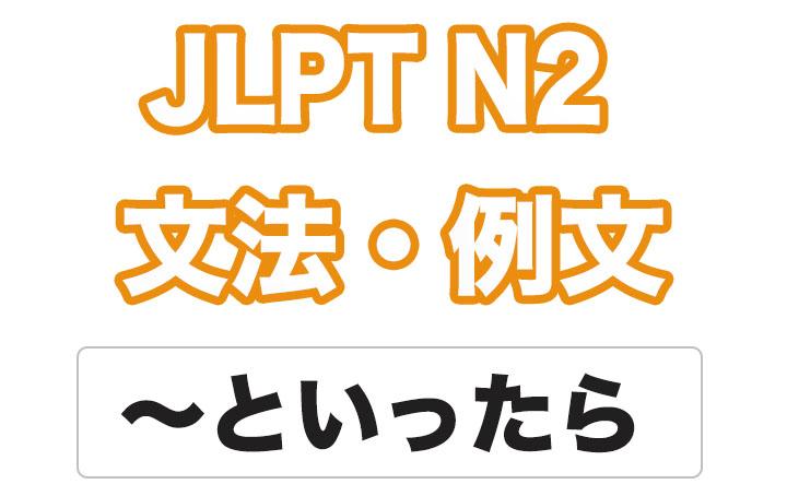 日本語文型:〜といったら