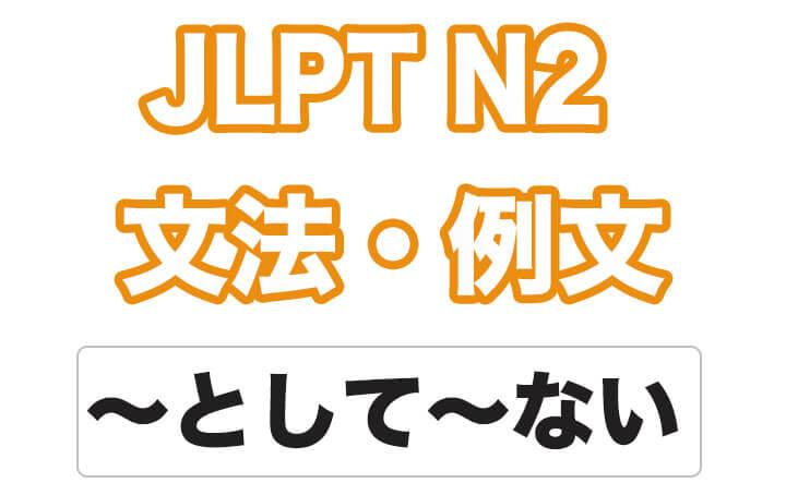 日本語文法:〜として〜ない