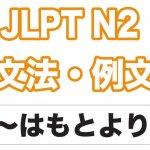 【JLPT N2】文法・例文:〜はもとより