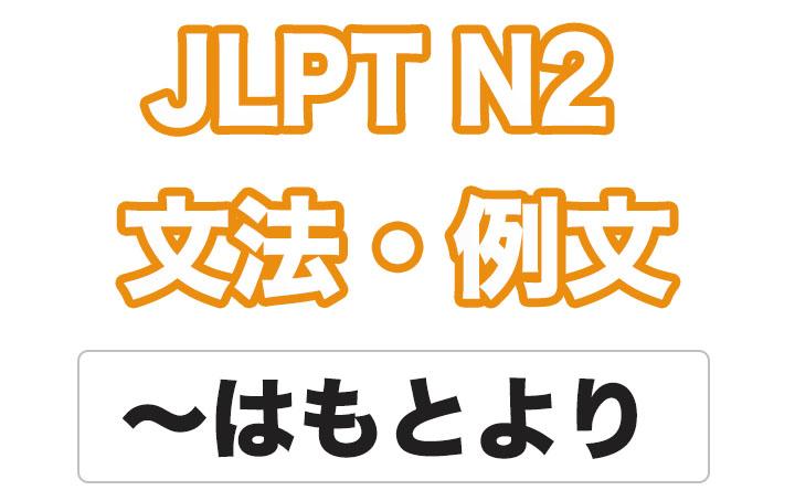日本語文型:〜はもとより