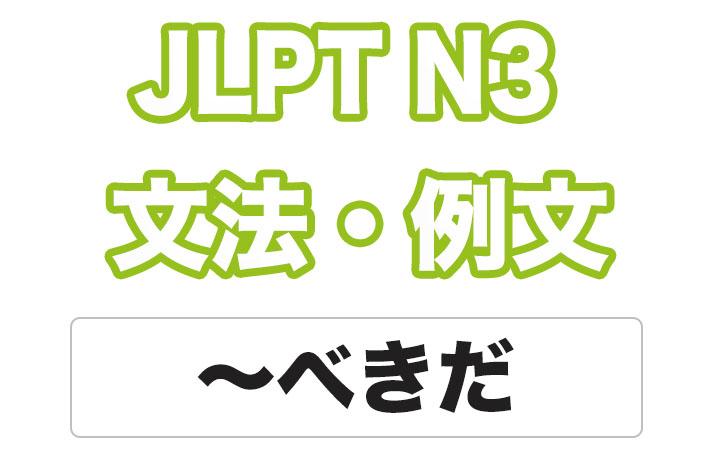 日本語文型:べきだ
