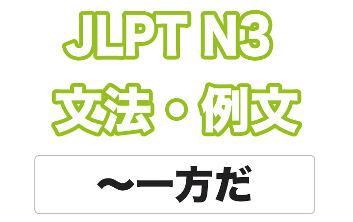 日本語文型:〜一方だ